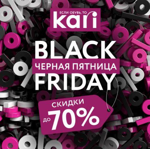 Акция Черная пятница в Kari