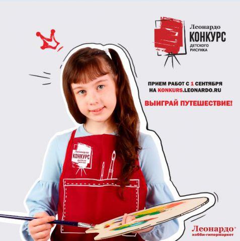 Акция Всероссийский конкурс детского рисунка