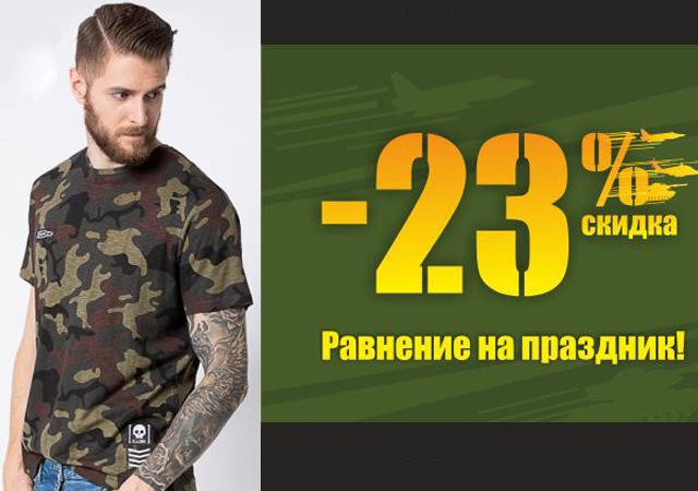 Акция Скидка 23% вмагазинах «Квартал»