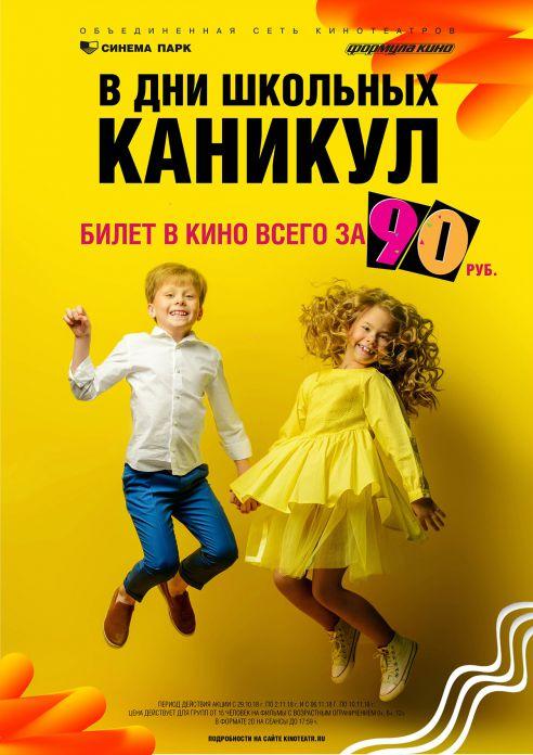 Изображение для акции Билет за 90 рублей в дни школьных каникул! от СИНЕМА ПАРК