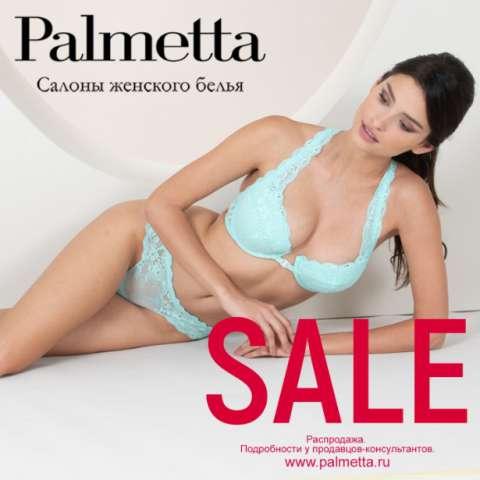 Акция РАСПРОДАЖА в салоне женского белья Palmetta!
