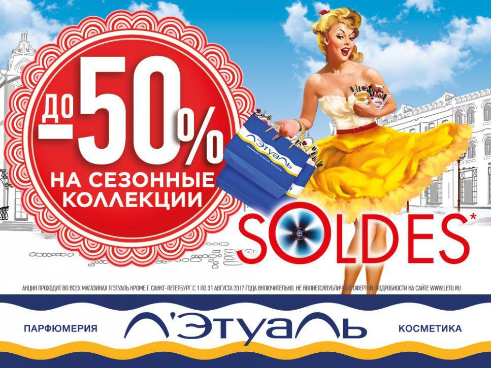 55ad9e63 Изображение для акции Скидки до -50% на товары сезонных коллекций! от Л
