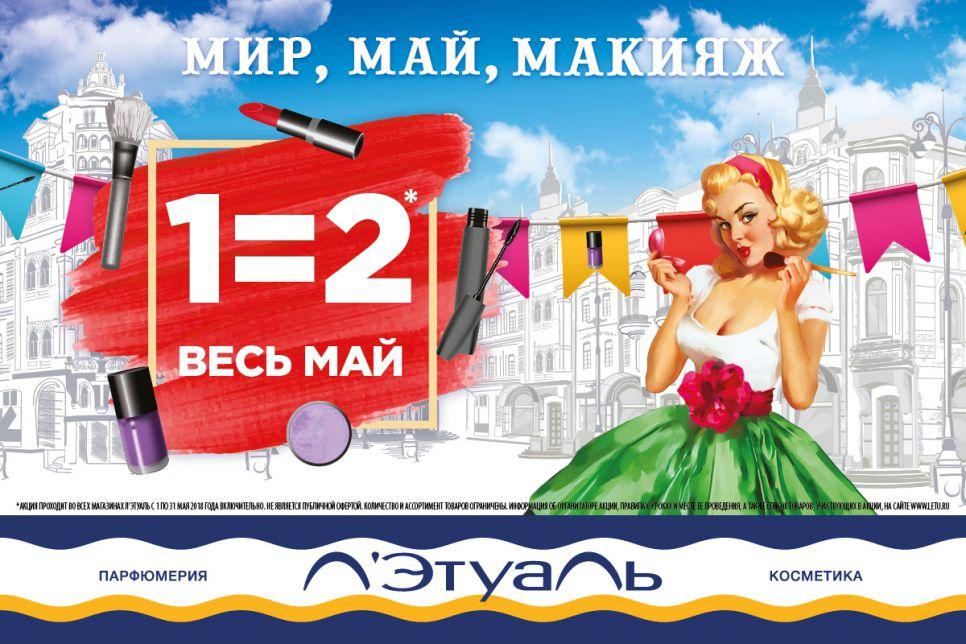 Изображение для акции Мир, май, макияж. 1=2 весь май от Л