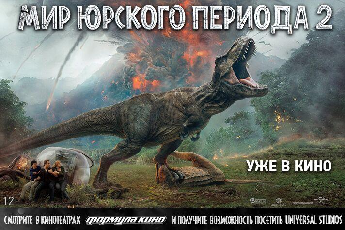 Изображение для акции Смотри в кино «Мир Юрского периода 2» и выигрывай призы! от СИНЕМА ПАРК