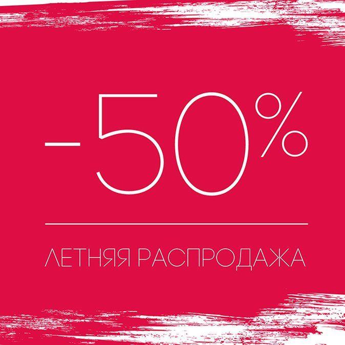 Изображение для акции Скидки до50% вZarina от ZARINA