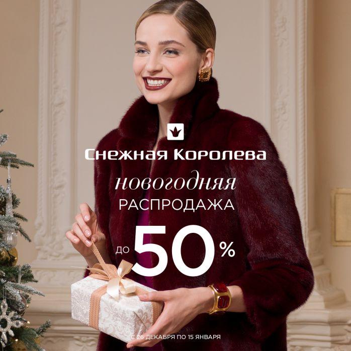 Изображение для акции Скидки до 50% от Снежная королева