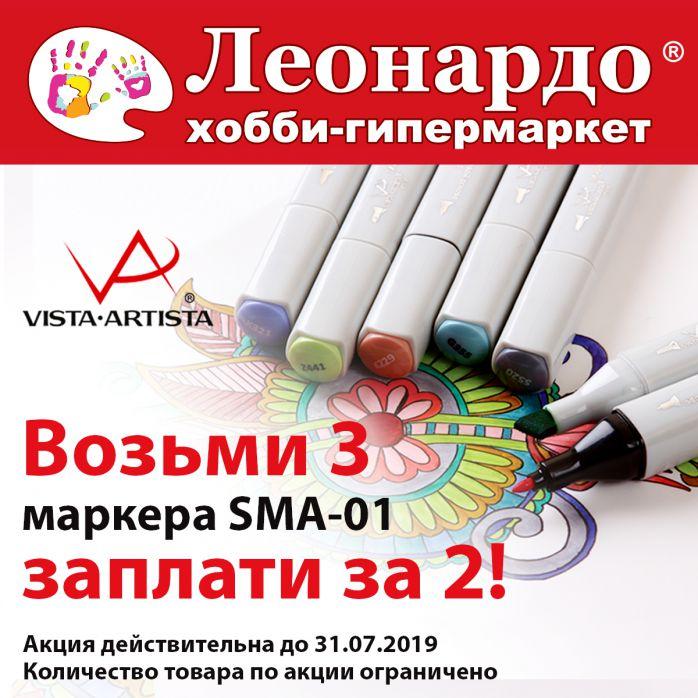 Изображение для акции Акция на маркеры VISTA-ARTISTA от Леонардо хобби-гипермаркет