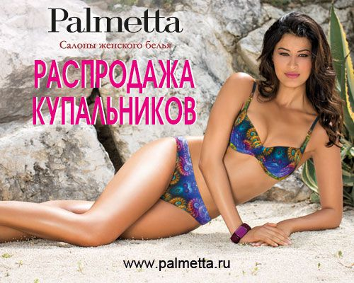 Изображение для акции Распродажа купальников! от Palmetta