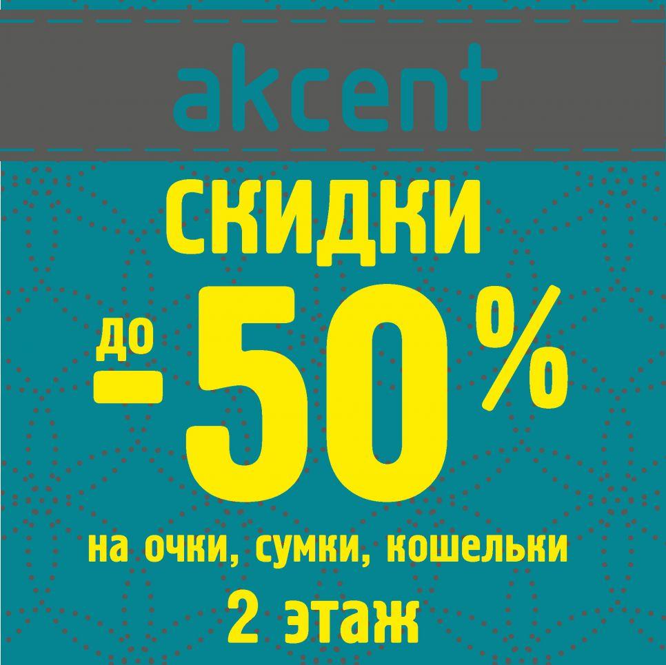 Изображение для акции Скидки до 50 % в Akcent от Akcent