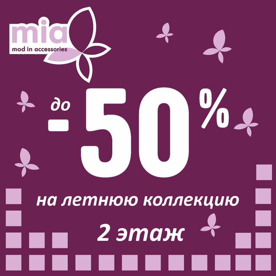 Изображение для акции Скидки до 50% в Mia от MIA