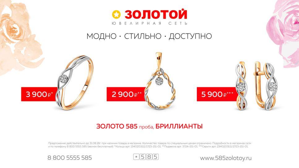 Изображение для акции Весенние хиты вювелирной сети «Золотой» от ЗОЛОТОЙ