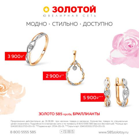 Акция Весенние хиты вювелирной сети «Золотой»