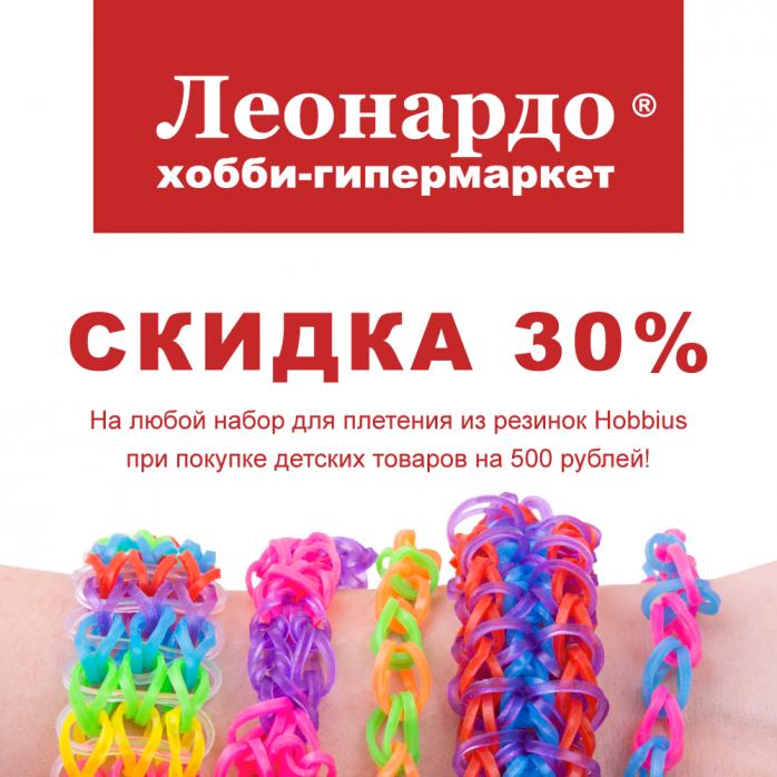 Изображение для акции Наборы Hobbius соскидкой 30% для покупателей детских товаров! от Леонардо хобби-гипермаркет