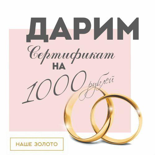 Изображение для акции Покупай с удовольствием! от Наше золото