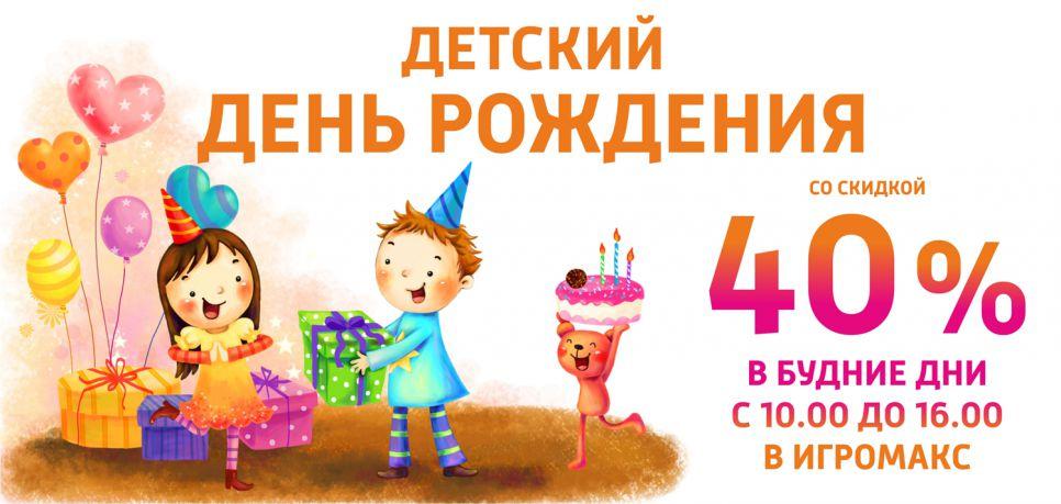 Изображение для акции Детский День Рождения вСРЦ «Игромакс» соскидкой 40% от Игромакс