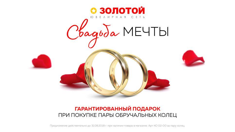 Изображение для акции Свадьба мечты от ЗОЛОТОЙ
