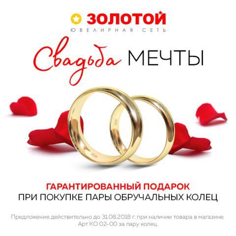 Акция Свадьба мечты