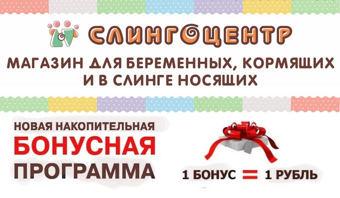 Изображение для акции СКИДКИ иБОНУСЫ ЗАПОКУПКУ! от Слингоцентр