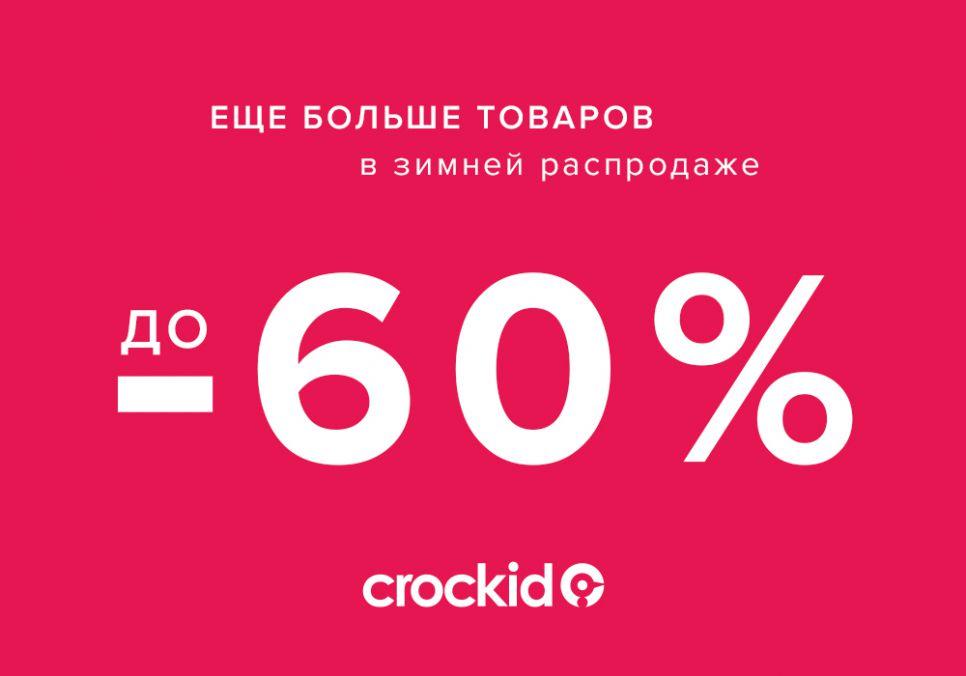 """Изображение для акции Скидки до 60% в магазинах детской одежды """"CROCKID"""" от Crockid"""