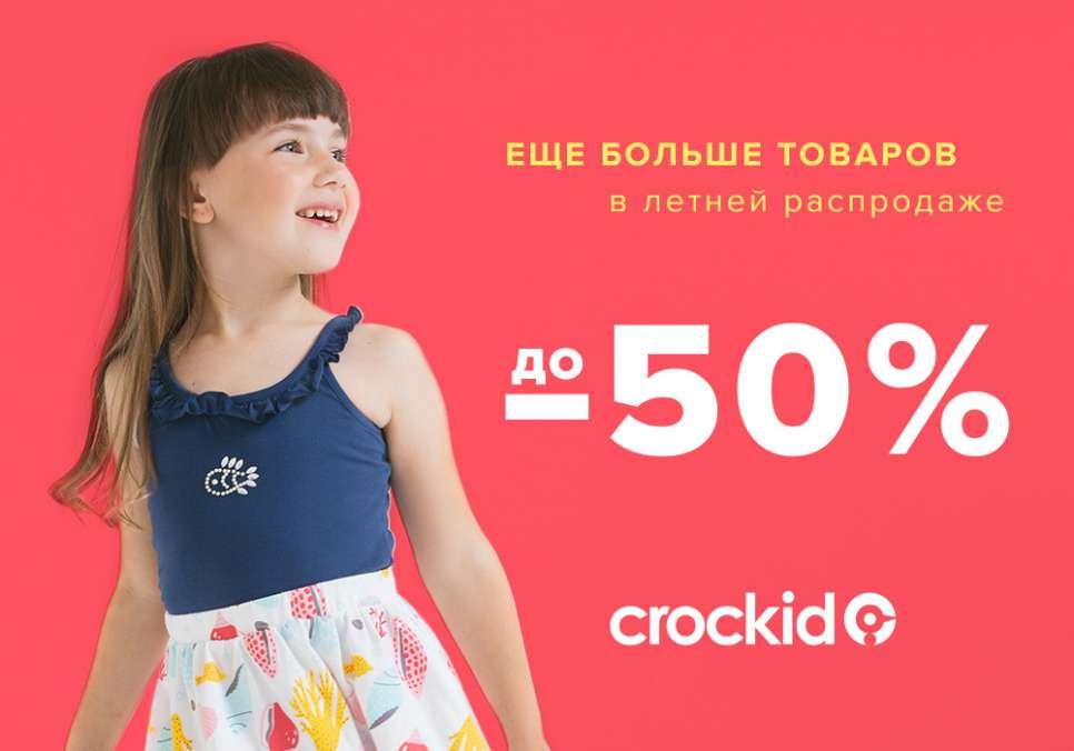 Изображение для акции Еще больше товаров в Летней распродаже Crockid! от Crockid