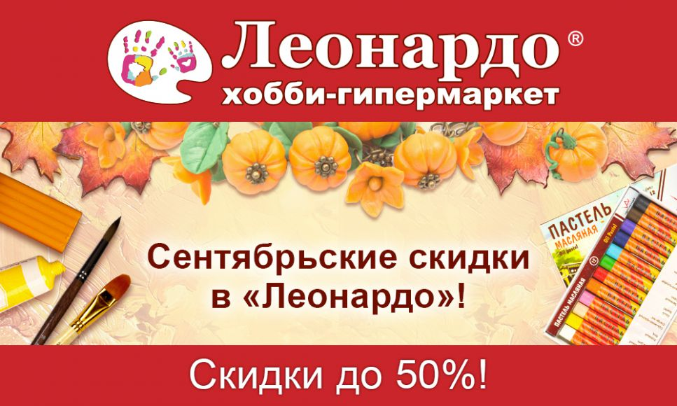 Изображение для акции Сентябрьские скидки в«Леонардо»! от Леонардо хобби-гипермаркет