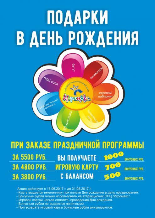 Изображение для акции Подарки вДень рождения отСРЦ «Игромакс»! от Игромакс
