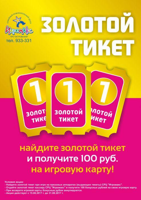 Изображение для акции «Золотой тикет» вСРЦ «Игромакс» от Игромакс