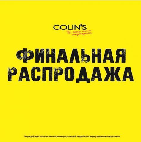 Акция Финальная распродажа в Colins