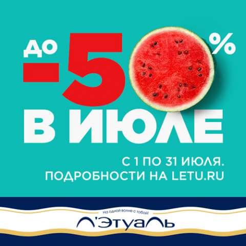 Акция До -50% в июле в