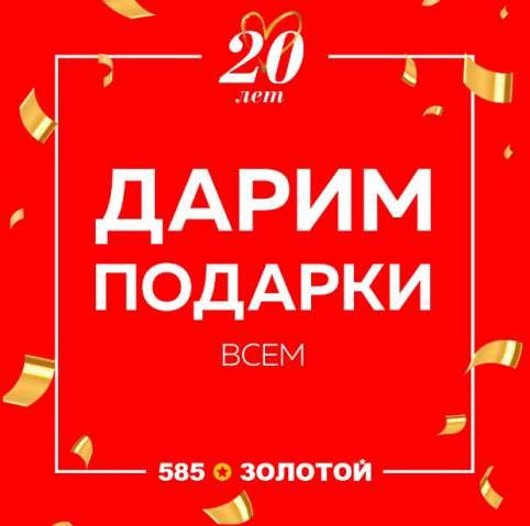 Акция 585*ЗОЛОТОЙ празднует свой 20й день рождения!