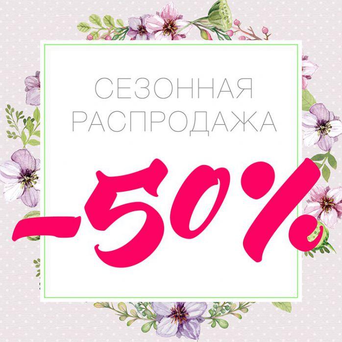 Изображение для акции Сезонная распродажа вмагазинах ZARINA от ZARINA