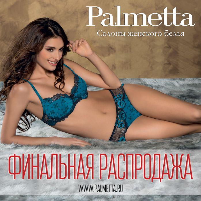 Изображение для акции Финальная распродажа всалонах Palmetta от Palmetta