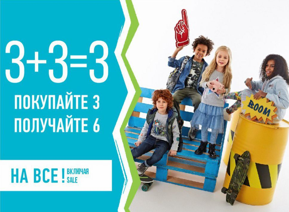 Изображение для акции Покупайте 3 - получайте 6! от Скоро открытие