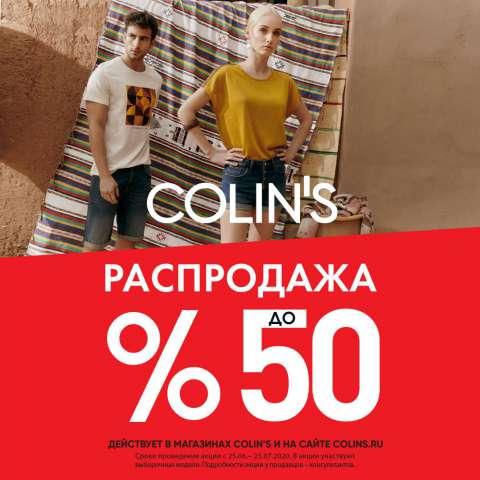 Акция Летняя распродажа в COLINS!