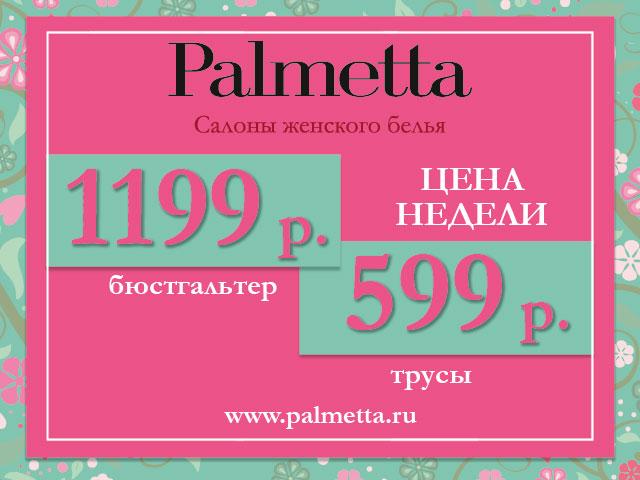 Акция Цена недели в Palmetta