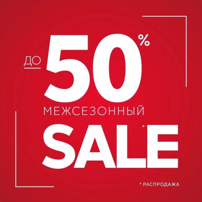 Изображение для акции Межсезонная распродажа!Скидки до 50%! от Буду мамой