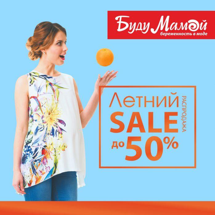 Изображение для акции Летняя распродажа в«Буду Мамой» набирает обороты! от Буду мамой