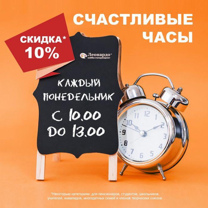 Изображение для акции Счастливые часы понедельника в Леонардо! от Леонардо хобби-гипермаркет