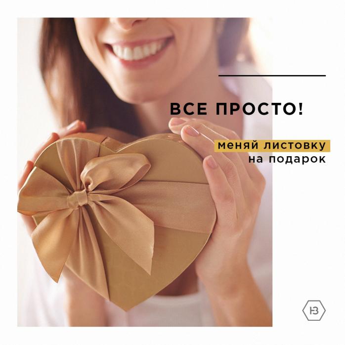 Изображение для акции НАШЕ ЗОЛОТО дарит подарки! от Наше золото