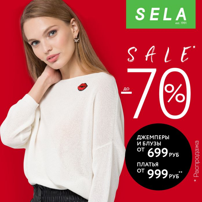 Изображение для акции Скидки до 70%! от Sela