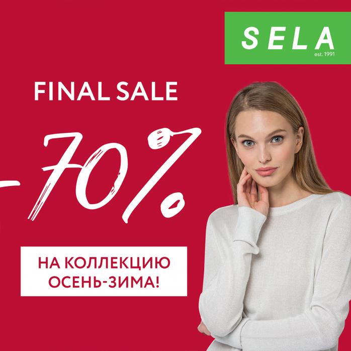 Изображение для акции Финальная распродажа в SELA -70%! от Sela