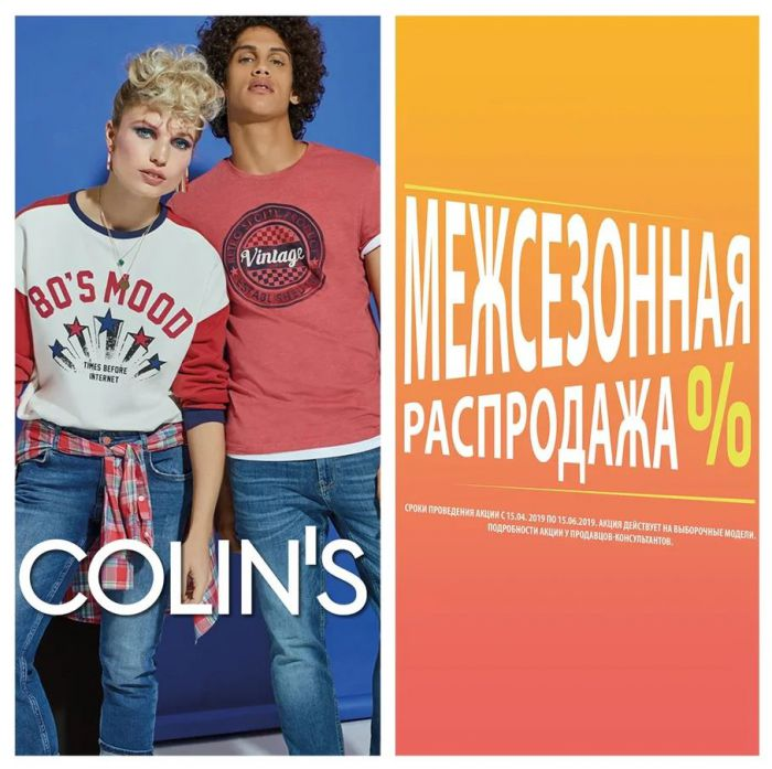 Изображение для акции Новинки сезона со скидкой до 50% от COLIN'S