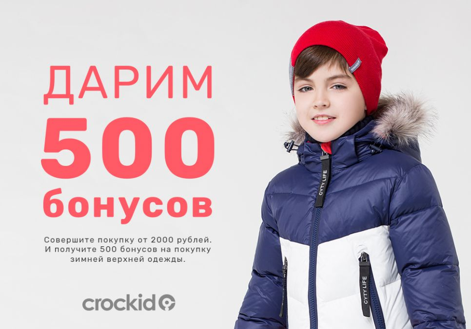Изображение для акции Дарим теплые бонусы для ЗИМЫ! от Crockid