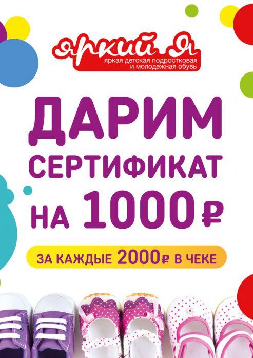 Изображение для акции Дарим сертификат на1000р закаждые 2000р вчеке от Яркий Я
