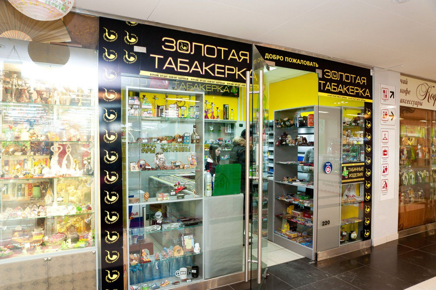 Золотая табакерка в ТРК Петровский
