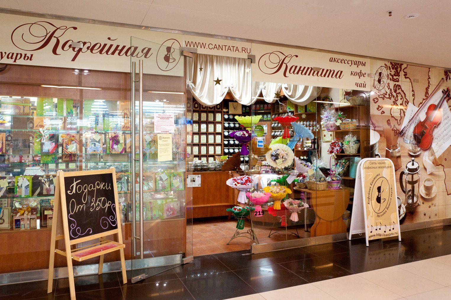 Кофейная кантата в ТРК Петровский