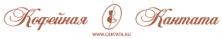 Логотип Кофейная кантата