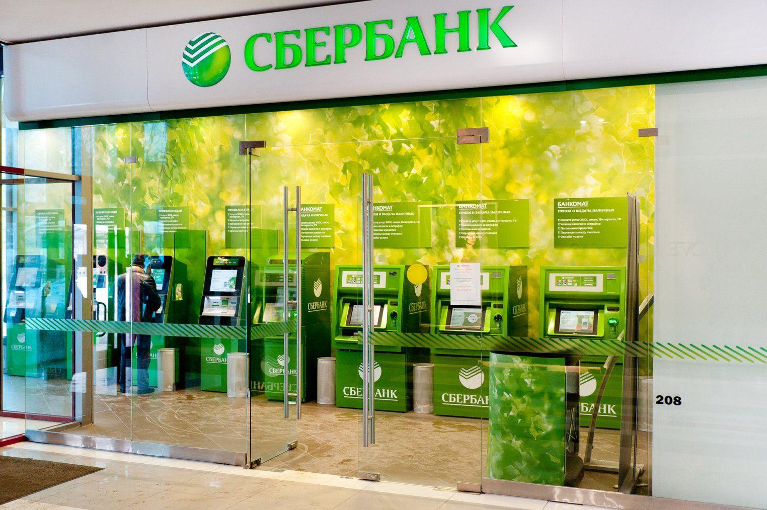 Сбербанк в ТРК Петровский