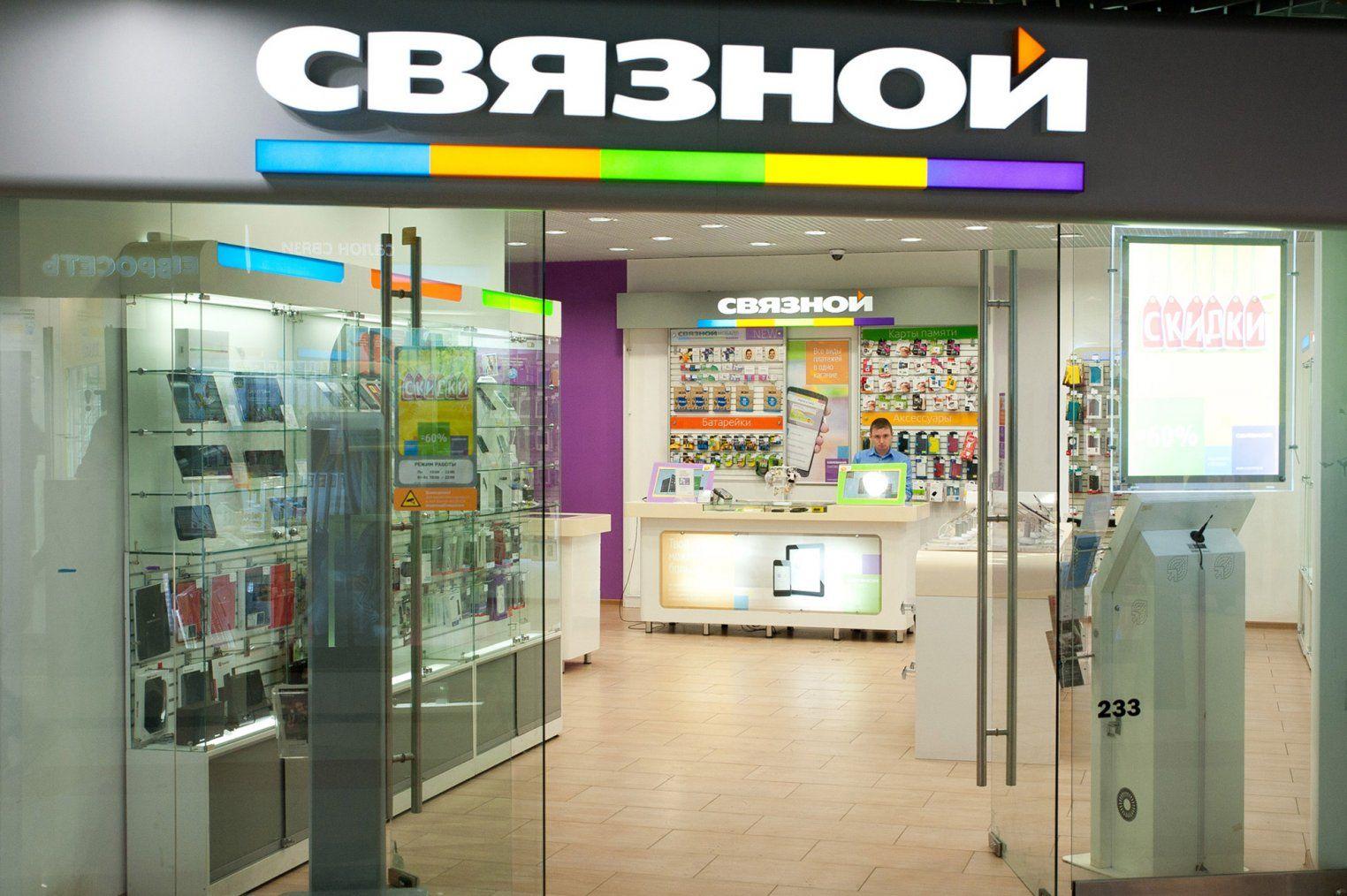 Связной в ТРК Петровский