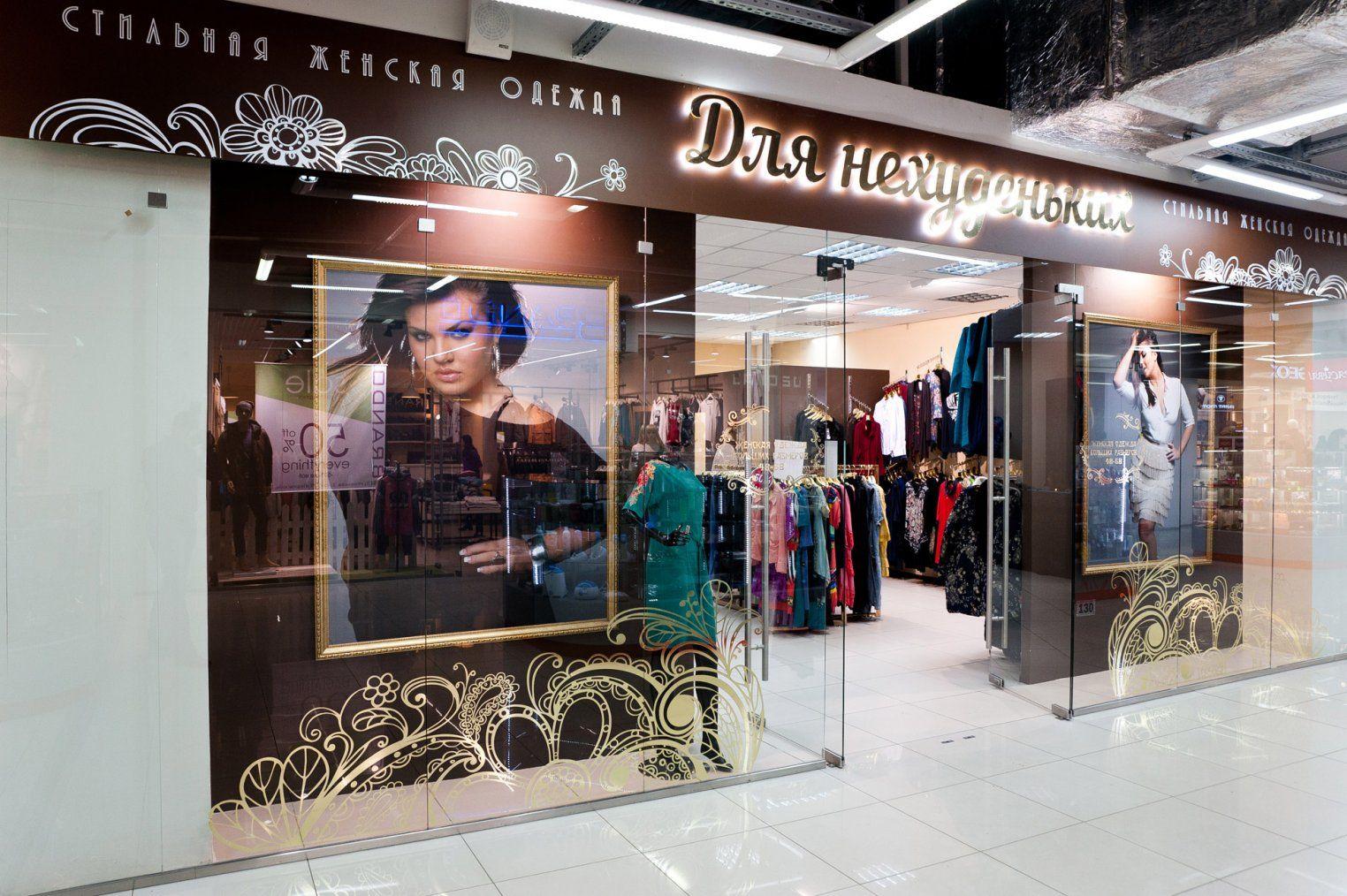 Стильная одежда для нехуденьких в ТРК Петровский